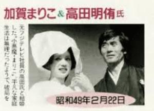 加賀まりこ結婚