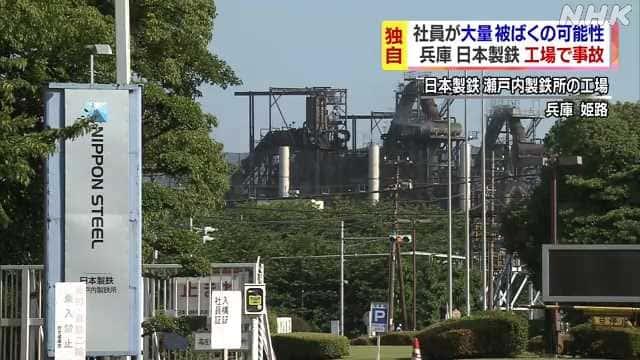 所 瀬戸内 製鉄 日本 製鉄 日本製鉄工場で5月に被ばく事故 2人入院
